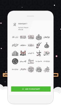 ملصقات إسلامية لـ الواتس آب : WAStickersApps screenshot 1