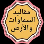 مقاليد السماوات والأرض مع حصن المؤمن icon