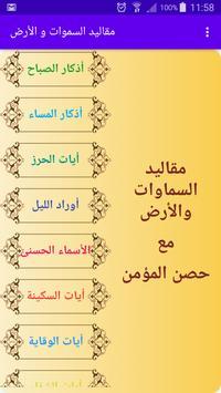 مقاليد السماوات والأرض مع حصن المؤمن poster