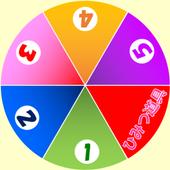シンプルルーレット(どこドラ) icon