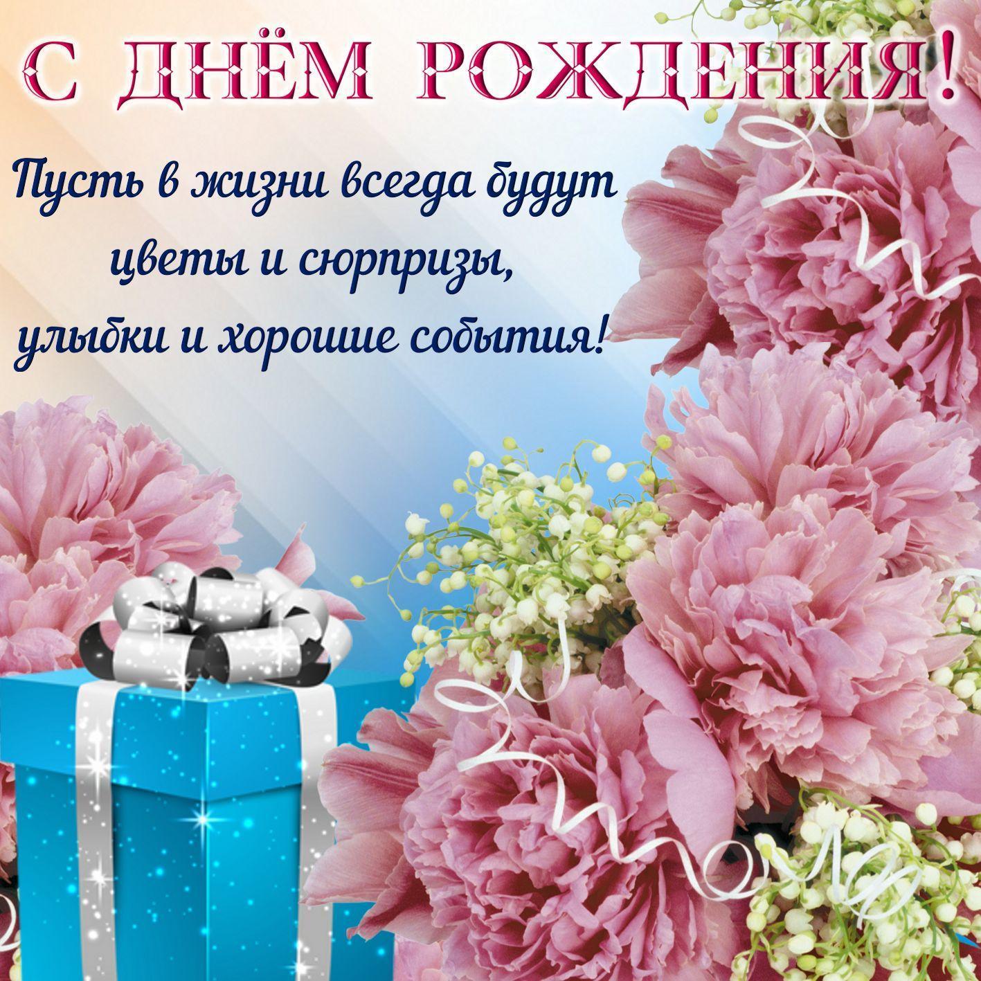 Поздравление кдню рождения женщине