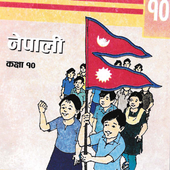 SEE Nepali icon