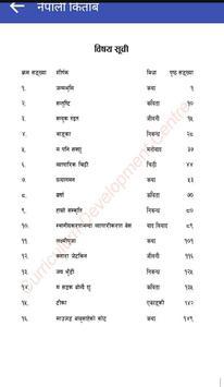 SEE Nepali screenshot 3