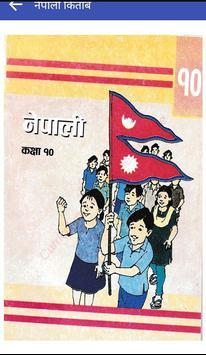 SEE Nepali screenshot 1