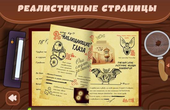 Дневники скриншот 2