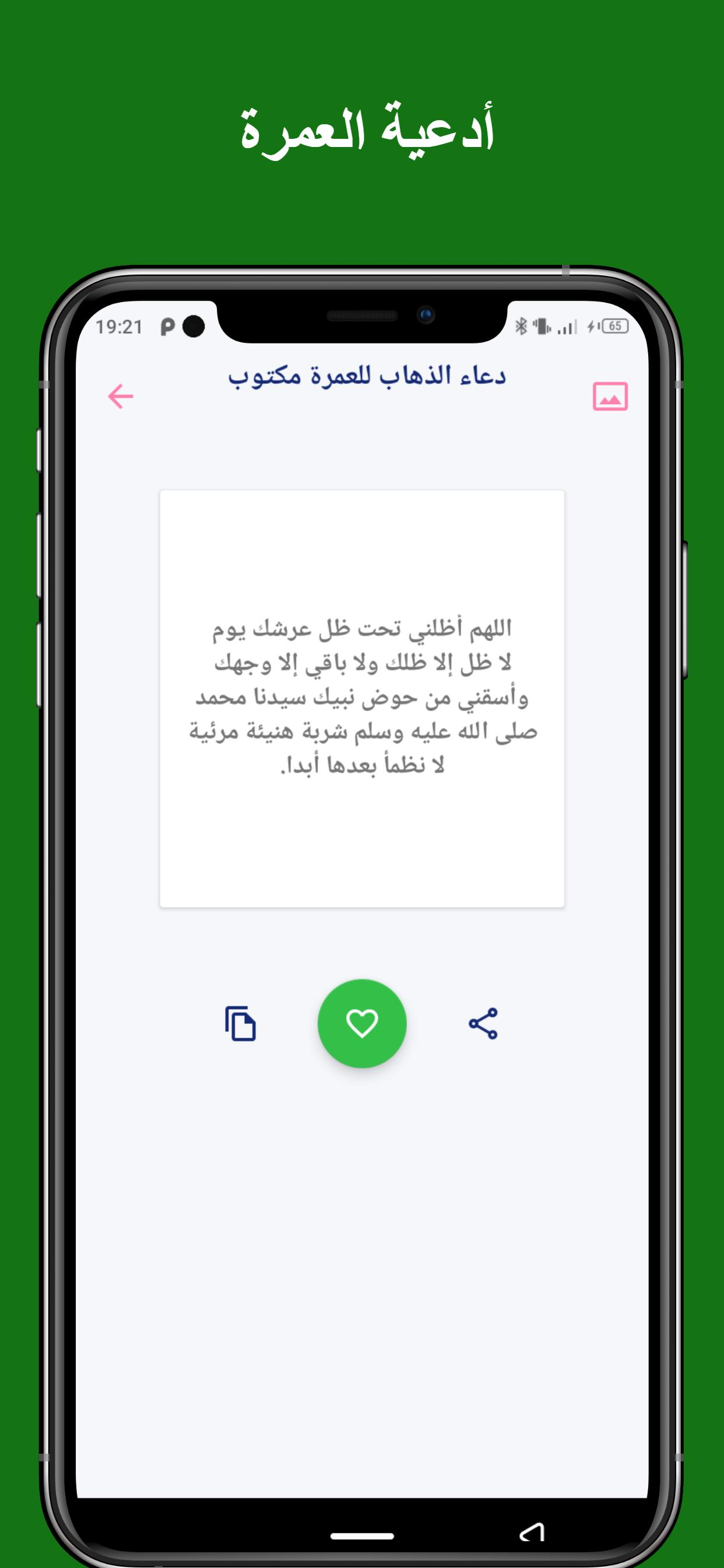 أدعية العمرة For Android Apk Download