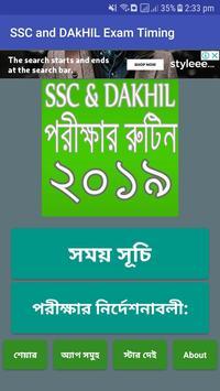 SSC পরীক্ষার সময় সূচি, SSC & DAKHIL Exam Routine poster