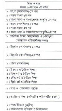 SSC পরীক্ষার সময় সূচি, SSC & DAKHIL Exam Routine screenshot 2