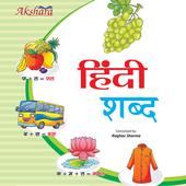 NHP Akshara Hindi Shabd icon