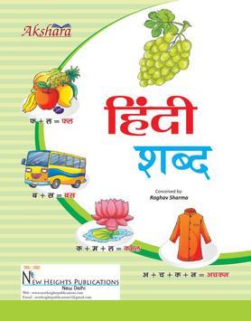 NHP Akshara Hindi Shabd poster