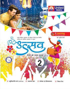 SSB Hindi Utsav 2 poster