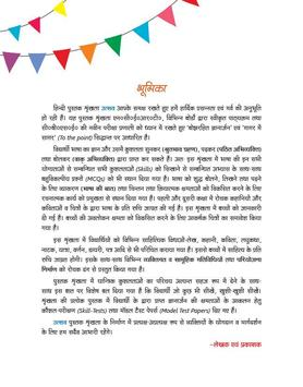 SSB Hindi Utsav 2 screenshot 2