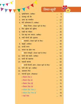 SSB Hindi Utsav 2 screenshot 3