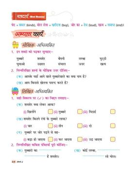 SSB Hindi Utsav 2 screenshot 5