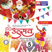 SSB Hindi Utsav 5 icon