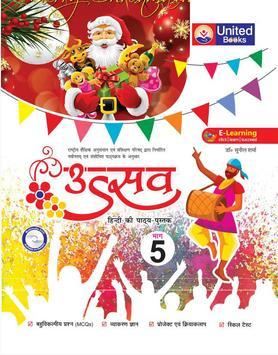 SSB Hindi Utsav 5 poster