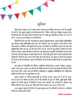 SSB Hindi Utsav 5 screenshot 2
