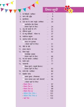 SSB Hindi Utsav 5 screenshot 3