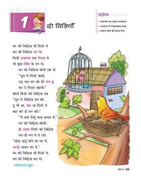 SSB Hindi Utsav 5 screenshot 4