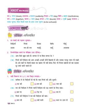 SSB Hindi Utsav 5 screenshot 5