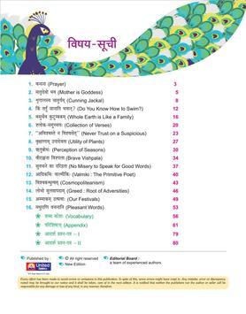 SSB United Divyam Sanskrit 8 screenshot 1