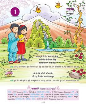 SSB United Divyam Sanskrit 8 screenshot 2