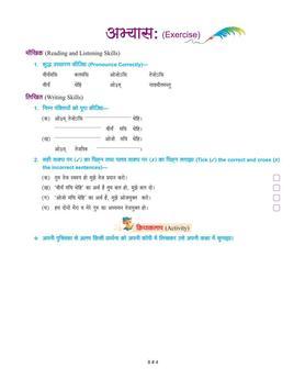 SSB United Divyam Sanskrit 8 screenshot 3