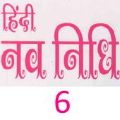 Hindi Nav Nidhi 6 icon