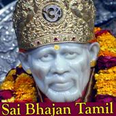 Sai Baba Bhajan Aarti Devotional Songs in Tamil icon