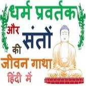 धर्म प्रवर्तक और संतों की जीवन गाथा हिंदी में icon