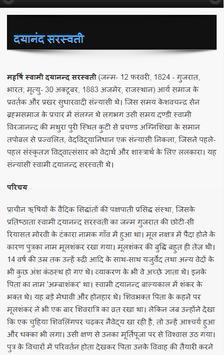 धर्म प्रवर्तक और संतों की जीवन गाथा हिंदी में screenshot 4