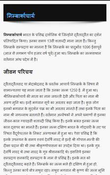 धर्म प्रवर्तक और संतों की जीवन गाथा हिंदी में screenshot 5