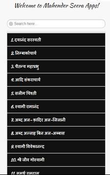 धर्म प्रवर्तक और संतों की जीवन गाथा हिंदी में screenshot 6
