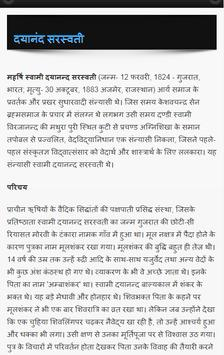 धर्म प्रवर्तक और संतों की जीवन गाथा हिंदी में screenshot 1
