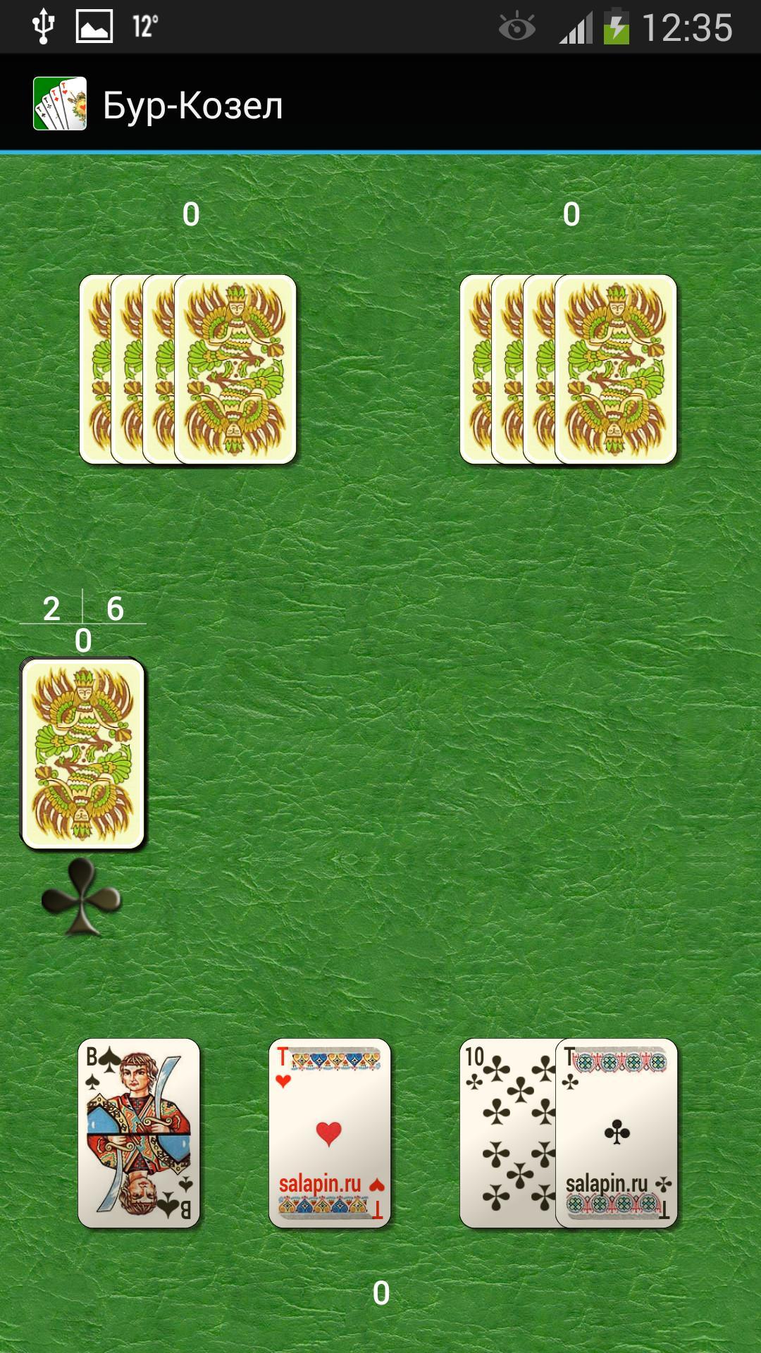 Игры онлайн играть в карты козел потап и настя каменских казино