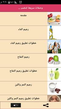 وصفات سريعة لتخسيس و التنحيف poster