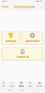 SAYED ASTORA REWARDS - شدات وجواهر هدايا وبطاقات screenshot 2