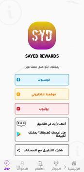 SAYED ASTORA REWARDS - شدات وجواهر هدايا وبطاقات screenshot 4