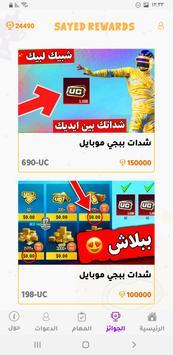 SAYED ASTORA REWARDS - شدات وجواهر هدايا وبطاقات screenshot 6