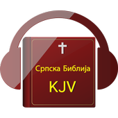 Српска Библија - Serbian Audio Bible Offline icon