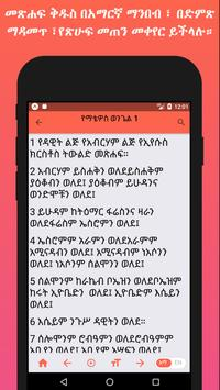 Amharic Bible screenshot 4