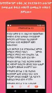 Amharic Bible screenshot 1
