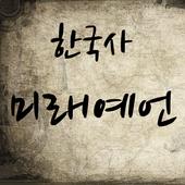 한국사 미래예언 icon