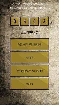 한국사 미래예언 screenshot 1