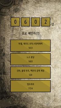 한국사 미래예언 screenshot 2