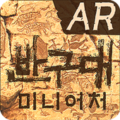 반구대 미니어처 AR icon
