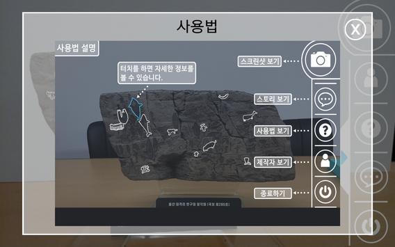 반구대 미니어처 AR screenshot 1