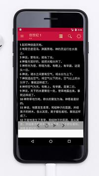 天主教圣经中 - Simplified Bible Offline screenshot 19