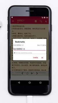 天主教圣经中 - Simplified Bible Offline screenshot 22