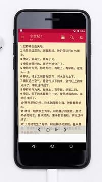天主教圣经中 - Simplified Bible Offline screenshot 2